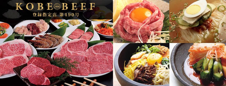 鶴橋焼肉牛一の美味しい焼肉