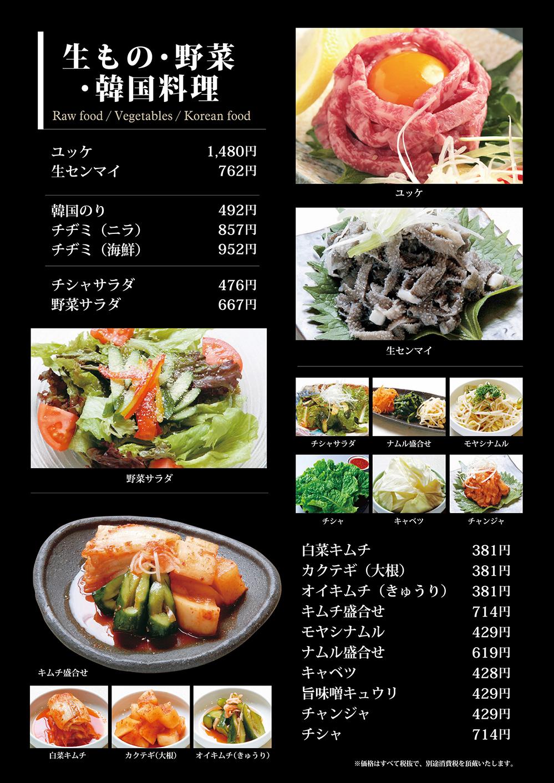 生もの・韓国料理メニュー