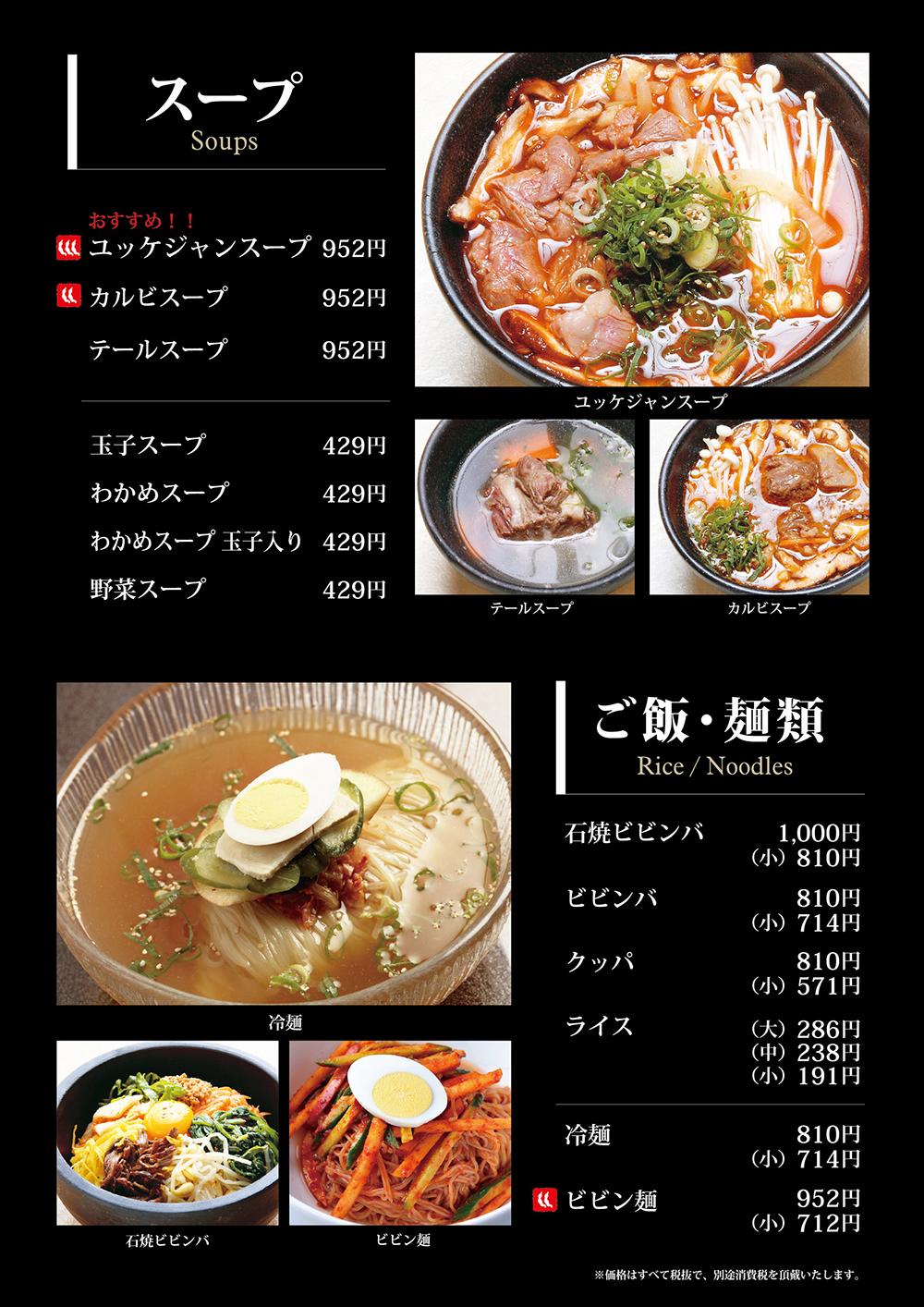 スープ・ごはんメニュー