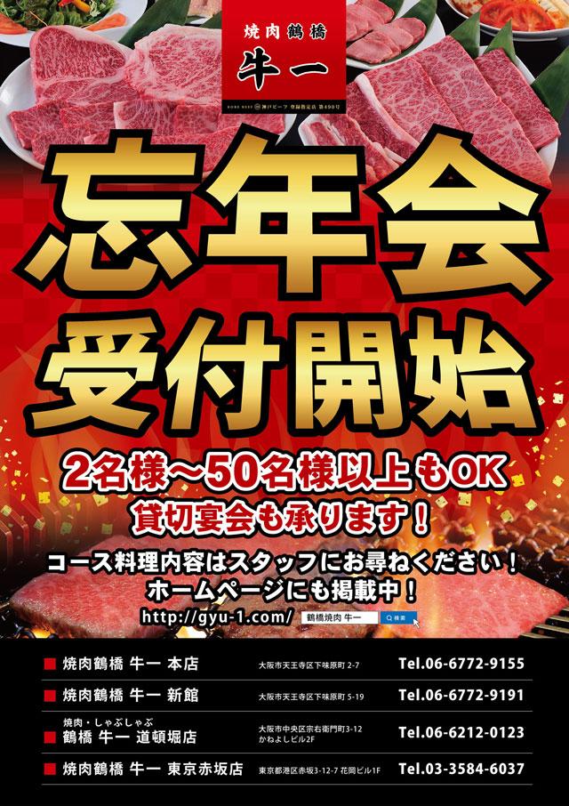焼肉で宴会・忘年会・新年会を!