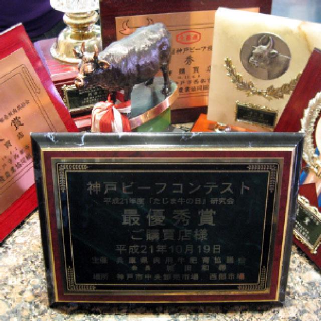 最高級神戸牛の証