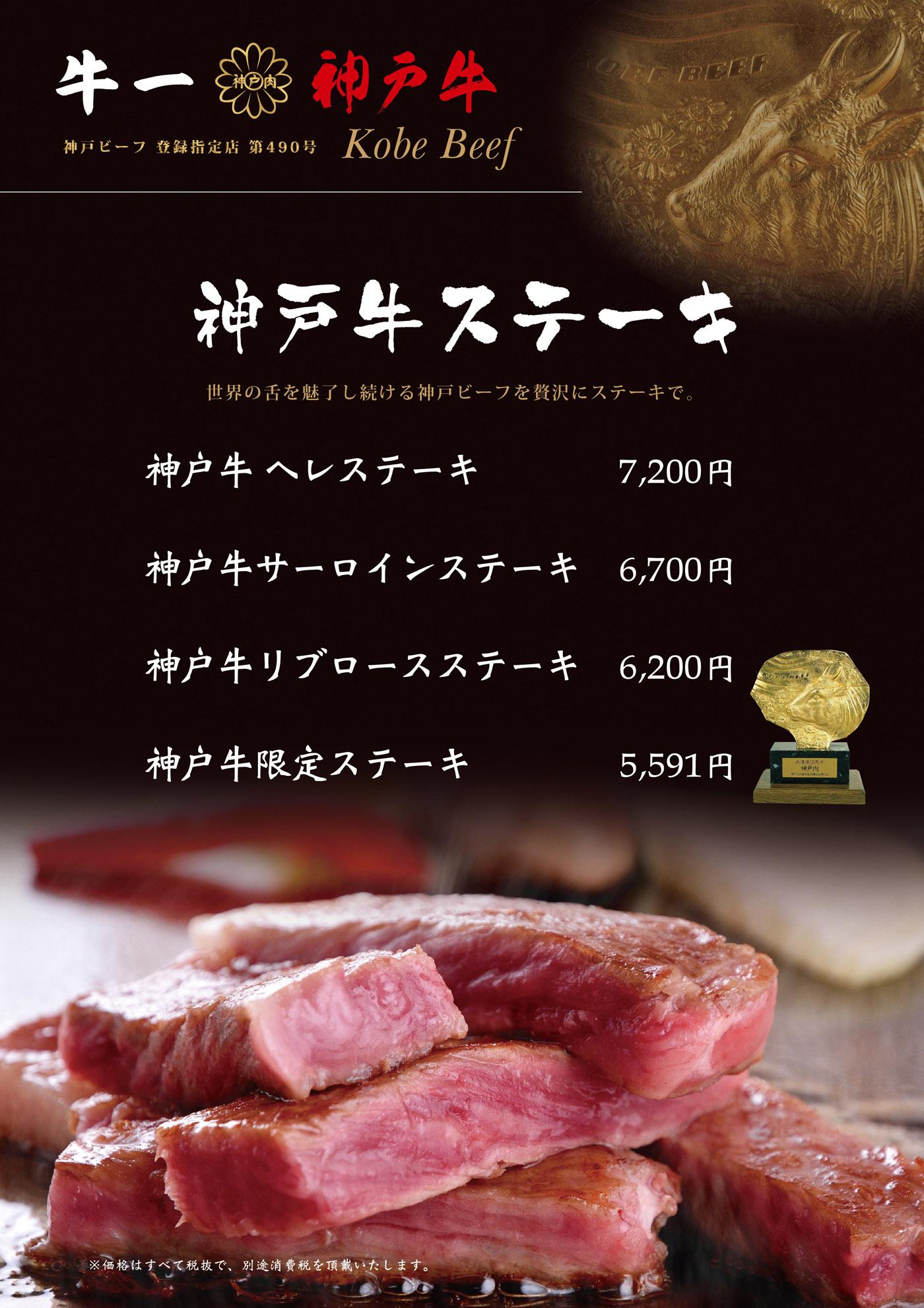 神戸牛ステーキコースの内容