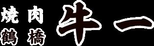 鶴橋焼肉牛一オフィシャルサイト