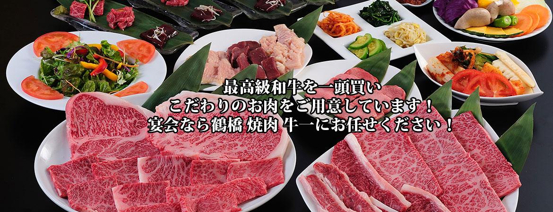 大阪で本場のおいしい韓国料理・一品も多数取り揃えております。