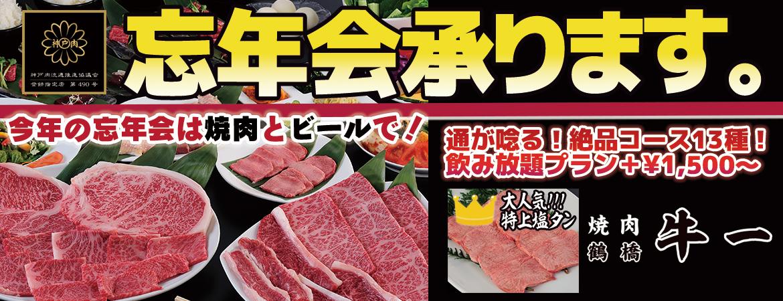 幹事様必見!鶴橋で焼肉忘年会。飲み放題プランもございます。