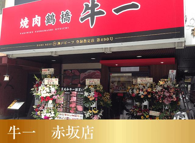 牛一 赤坂店
